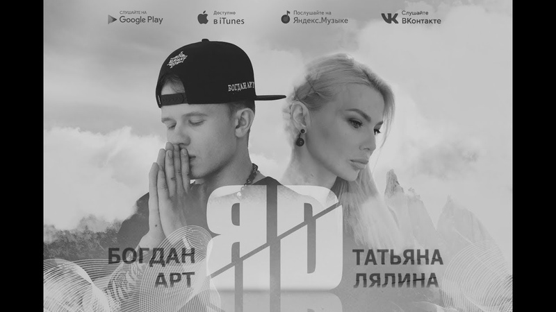 Татьяна Лялина feat. Богдан Арт - Яд