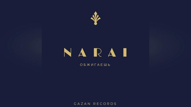 NarAi - Обжигаешь (ПРЕМЬЕРА ТРЕКА)