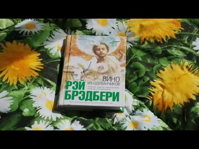 Вино из одуванчиков - Рэй Брэдбери.чит.Н.Литвинов