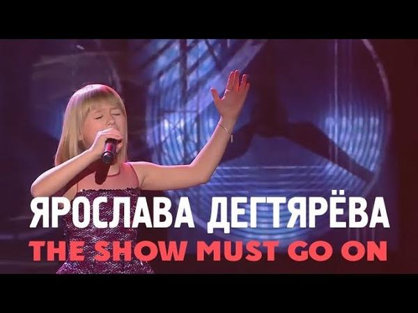 Ярослава Дегтярёва – The Show Must Go On (Национальная премия Гармония, 05.10.2018)