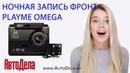 Playme Omega ночная запись основная камера