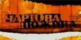 """Чартова дюжина (ТВС, 2003) Группа """"Ария"""""""