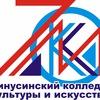 Минусинский колледж культуры и искусства