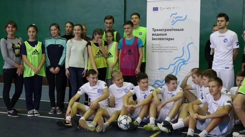 Трансграничные водные инспекторы провели футбольную тренировку с юниорами Луча