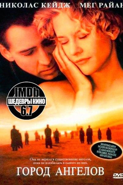 Город ангелов (1998)