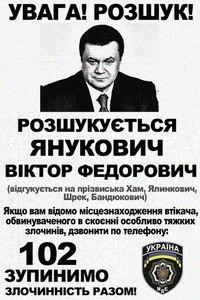 Фирмы сына Януковича за год выиграли тендеры на 8-9 миллиардов - Цензор.НЕТ 1603