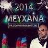 ♫ Meyxana Ⓐ Ⓩ Мейхана № ➊
