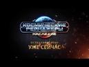 Космические рейнджеры наследие официальный трейлер игры