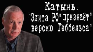 Катынь. Элита РФ признаёт версию Геббельса #АлексейПлотников