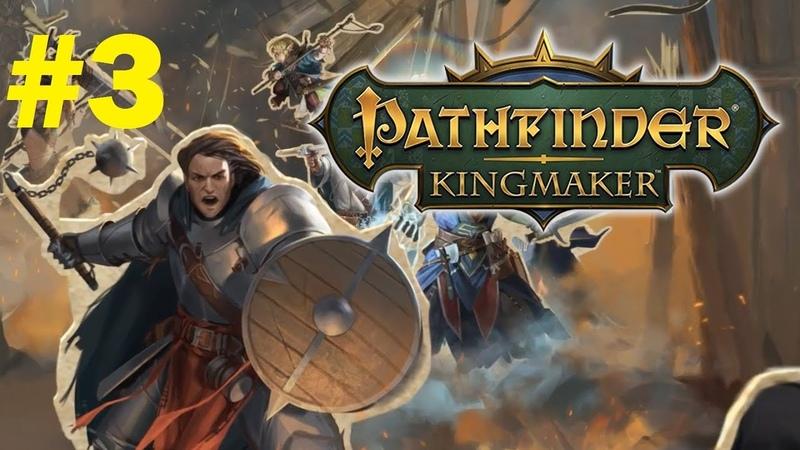 Pathfinder Kingmaker ➤ Прохождение 3 ➤Технолига Новые сопартийцы без комментариев