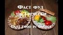 Мясо по гречески или Афинская уличная еда.Meat in Greek or Athens street food.