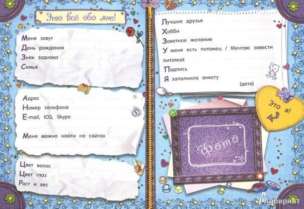 Анкета для личного дела учителя - 58aa