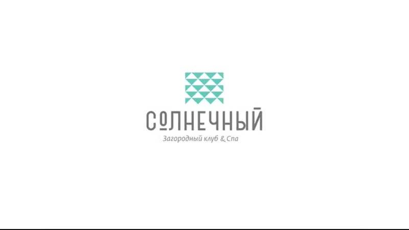 Гоша Куценко загородном клубе «Солнечный»