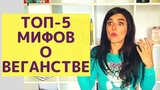 ТОП-5 МИФОВ О ВЕГЕТАРИАНСТВЕ | ВЕГАНСТВЕ |СЫРОЕДЕНИИ