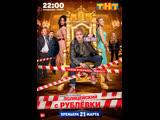 Полицейский с Рублёвки 1-й сезон (криминал, комедия, драма, сериал 2016 г.))