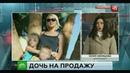 Мать хотела продать девственность 13-летней дочери за 1,5 млн. рублей