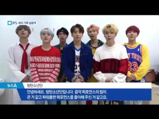 [NEWS] 170927 BTS @ Channel A Newscharting on Billboard breaking K-Pop's top record