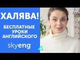 Как БЕСПЛАТНО учить английский язык в Skyeng! (это не clickbait)