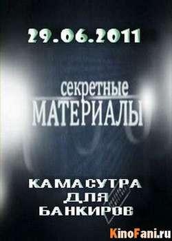 Секретные материалы - 4. Камасутра для банкиров / 2011