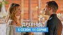 Древние 5 сезон 11 серия Промо Русская Озвучка
