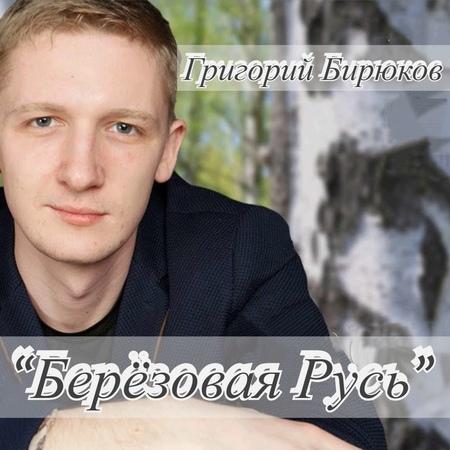 Григорий Бирюков – «Березовая Русь»