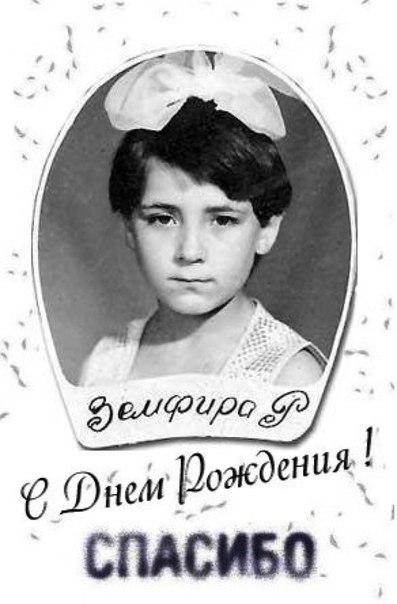 Картинки для, открытка земфире с днем рождения