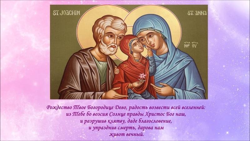 С Праздником Рождества Пресвятой Богородицы! ✨