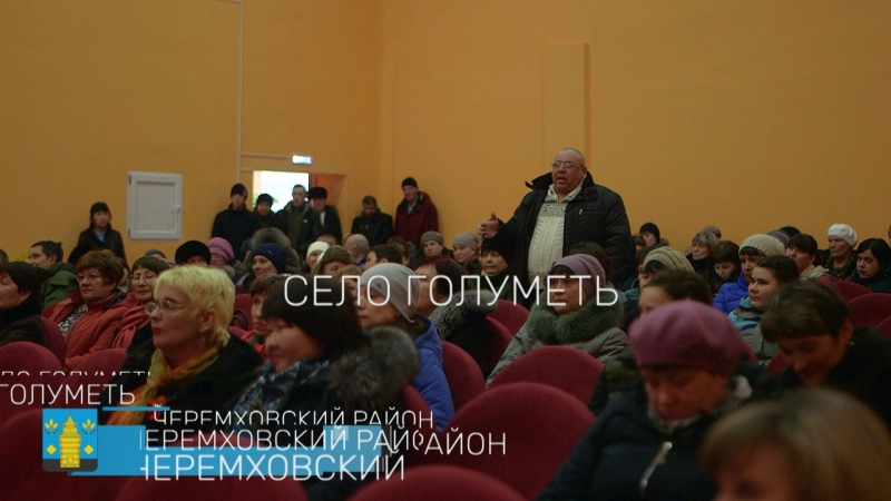 На одной волне с жителями. В Черемховском районе прошли сельские сходы.