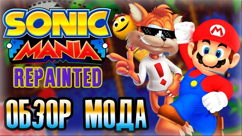 Sonic Mania - Repainted Version $99 Mod (обзор мода)