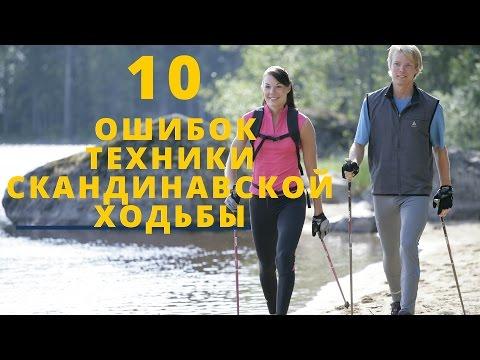 10 основных ошибок техники скандинавской ходьбы у новичков