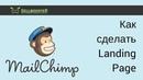 Mailchimp бесплатный конструктор для создания Landing Page