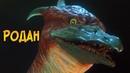 Родан из фильмов о Годзилле способности, происхождение, данные из Годзилла 2 Король Монстров