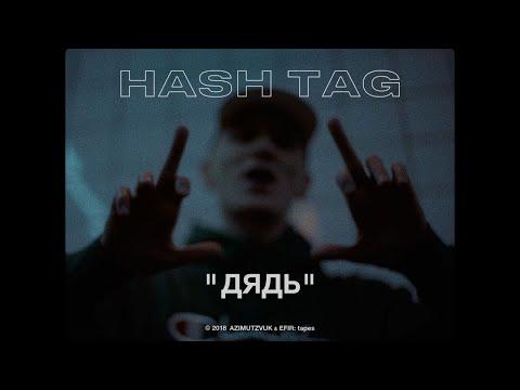 HASH TAG - Дядь (ПРЕМЬЕРА, 2018)