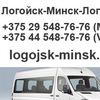 Маршрутка Минск Логойск, Логойск Минск