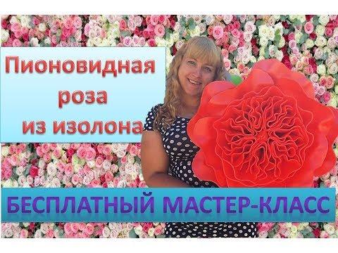 Ростовые цветы. Пионовидная роза из изолона. Peony - rose of isolon