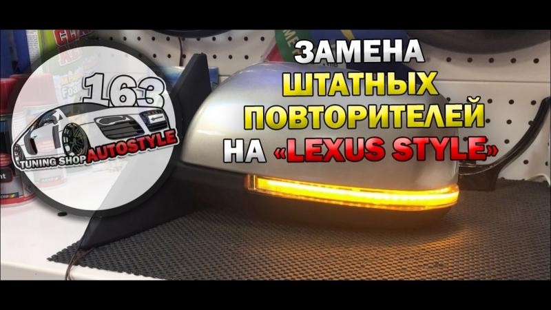 УСТАНОВКА LEXUS STYLE ПОВТОРИТЕЛЕЙ В ЗЕРКАЛА ПРИОРА SE (AUTOSTYLE)