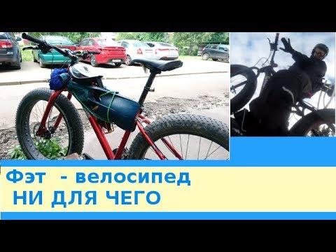 Фэт - велосипед НИ ДЛЯ ЧЕГО