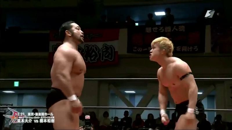 Daisuke Sekimoto vs. Kazuki Hashimoto (BJW - Ikkitousen Strong Climb 2018 - Day 2)
