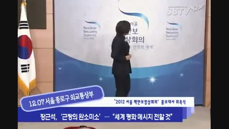 [2011.12.07] JKS_2012 Seoul Ambassador Nuclear Security Summit