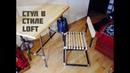 Как сделать стул из водопроводных труб/ How to make a chair out of pipes DIY.