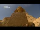 National Geographic Тайны Древности Большой Сфинкс