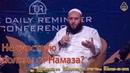 Умар аль Банна - Не чувствую пользы от Намаза Новинка 2018