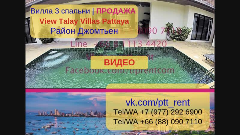 Вилла с 3 спальнями View Talay Villas Продажа Pool Villa 66 88 0907110 7 977 2926900