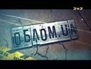 Облом UA Сезон - 2 Выпуск - 15