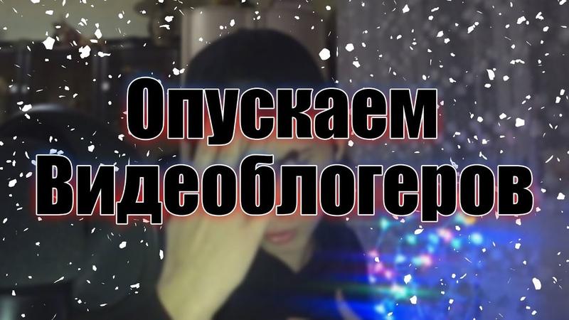 Опускаем видеоблогеров 1 (Антон ЛАВ Лазарев)