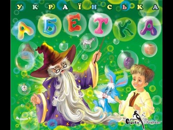 Українська для Дітей - Вчимо Алфавіт, Тварина, Транспорт, Техніка