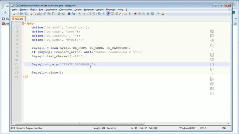 Глава 9 7 Создание базы данных через PHP