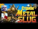 Стрим играем в Metal Slug