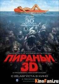 Фильм Пираньи 3D / Piranha 3D