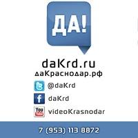 Группа Да!Краснодар - открытое сообщество в социальной сети В Контакте